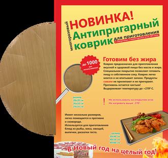 СБОР ЗАКРЫТ! Готовим без жира!!! Антипригарные Тефлоновые Коврики - незаменимая вещь на кухне!