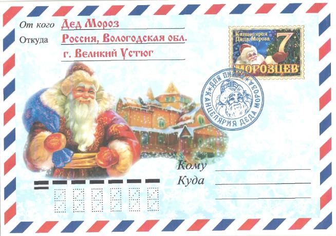 Пиар. Конверты с письмом и диском от Деда Мороза, детские и взрослые варианты. Цена 95 руб.