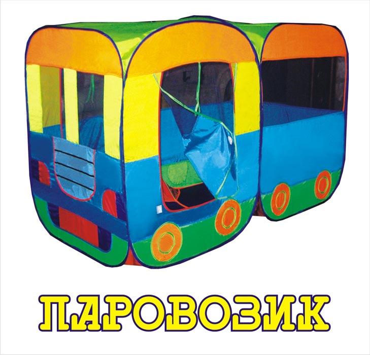 Сбор заказов. Снегирь-игрушка!!! игровые палатки-домики: паровоз, цветочки, домики, а также корзины для игрушек, качели, кроватки, боксерские наборы!!! И шарики для сухого бассейна!!!