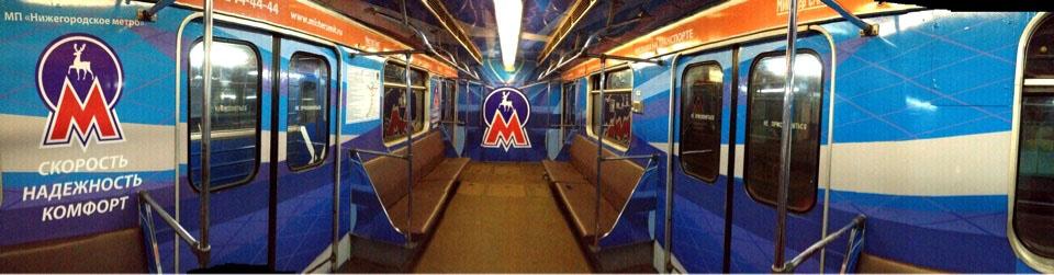 Необычный вагон метро появился в Нижнем Новгороде!