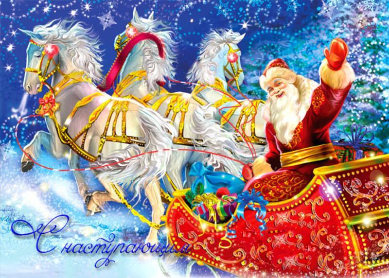 [red]Сбор заказов. Веселые и сказочные дед мороз и снегурочка к вашим деткам. 800 рублей на все дни.[/red]