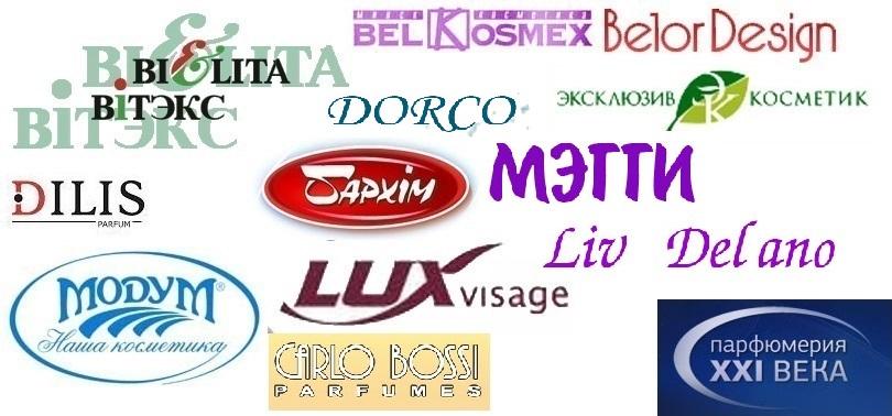 Белорусская косметика.Беlиtа,Виtекс и еще более 25 брендов!
