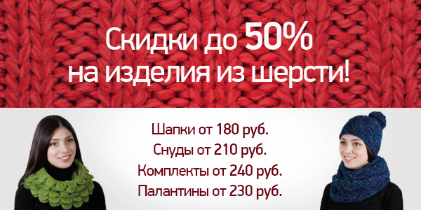 Сбор заказов. Кожгалантерея Sabellino-27. Новые акции. Распродажа до 50%. Комплекты,палантины, снуды, шапки. Сумки по