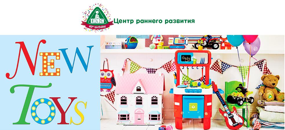 ELC - английские игрушки для раннего развития