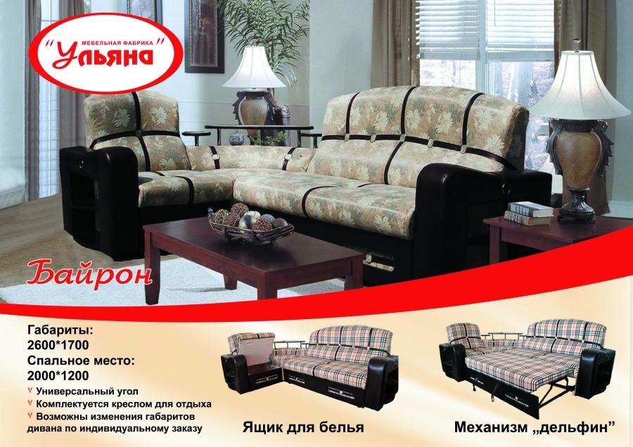 Сбор заказов. Мягкая мебель. Прямые, угловые, п-образные диваны. Стильно, комфортно, бюджетно. Выбор ткани и мезанизмов. -7
