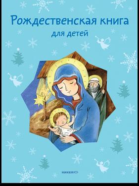 Готовимся к Рождеству! Книги о главном издательства Никея - 9