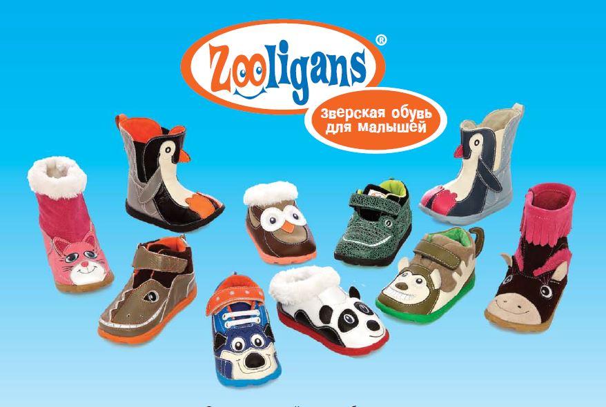 Zooligans - зверская обувь для малышей