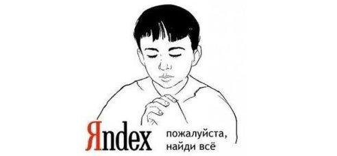 9 способов искать информацию в Яндексе, о которых не знает 96% пользователей.