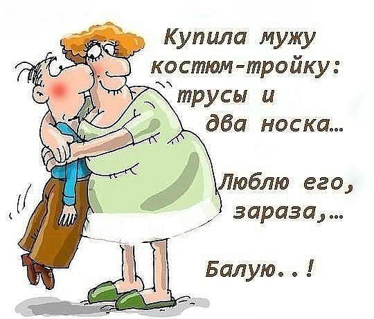 Для Любимого все, что угодно)
