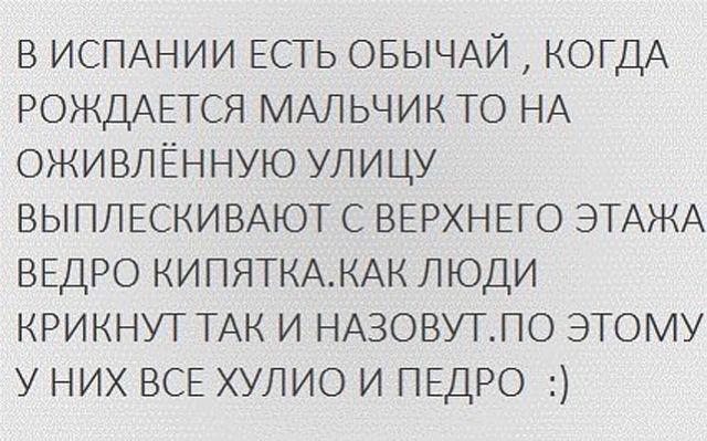 А Вы знали?)))