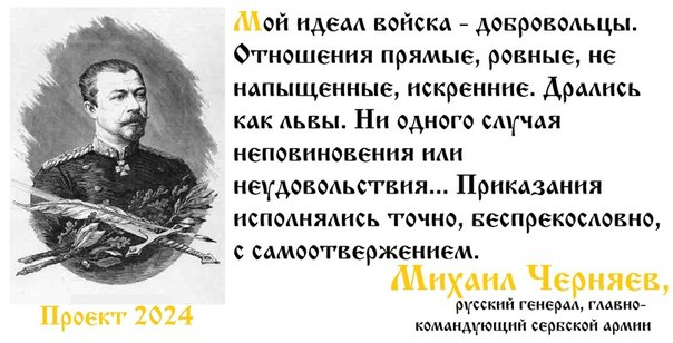 Традиции русского добровольчества - от Сербии до Новороссии.