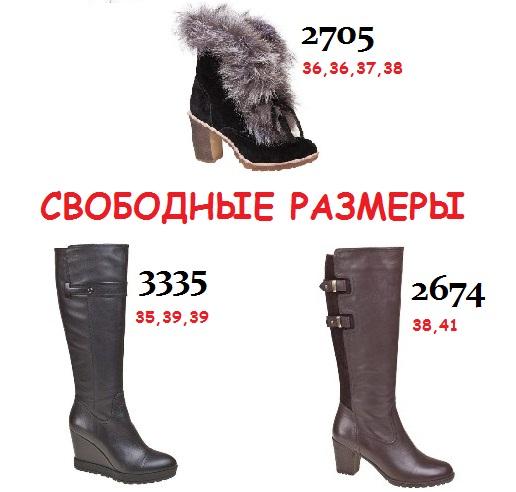 И снова ищутся модницы на последние места в забронированных рядах!!! Югославская обувь Pаlаzz0 D0R0. ЗИМА
