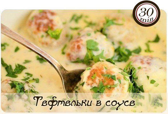Тефтельки в сливочно-грибном соусе. Быстро и вкусно!