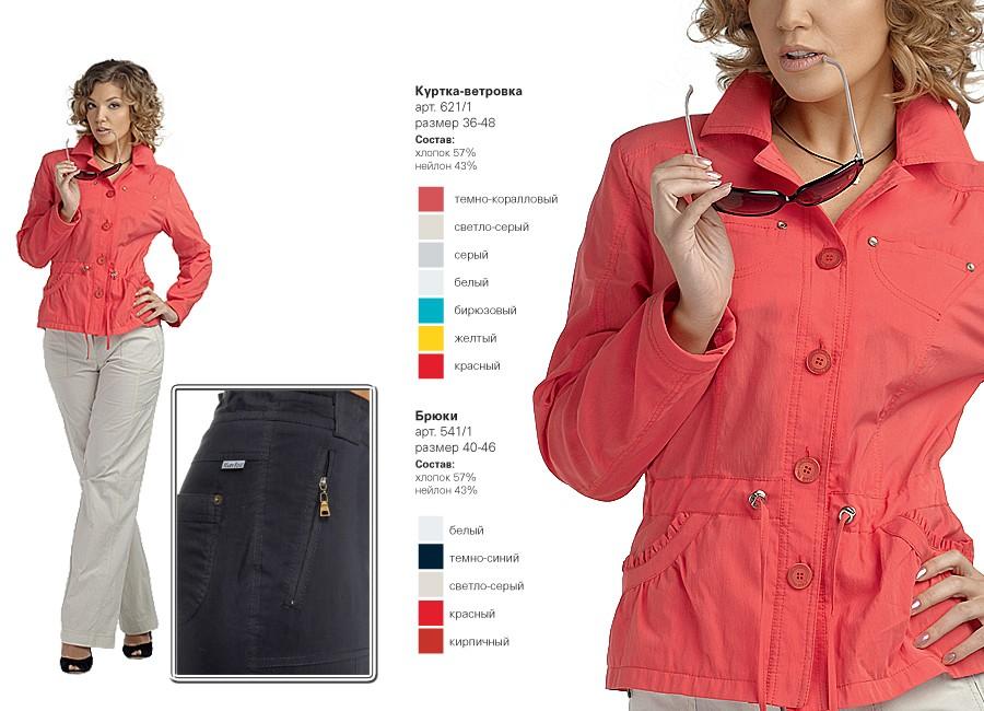 Тотальный слив. Скидка более 50%. Женская одежда М@rи Ф@йн - для самых обаятельных и привлекательных. р-ры с 42 по 60