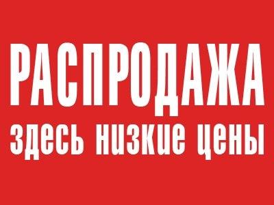 Только 2 дня обвал цен на польские платья к Новому году! Скидки до 40%!! Экспресс подготовка к корпоративам!!