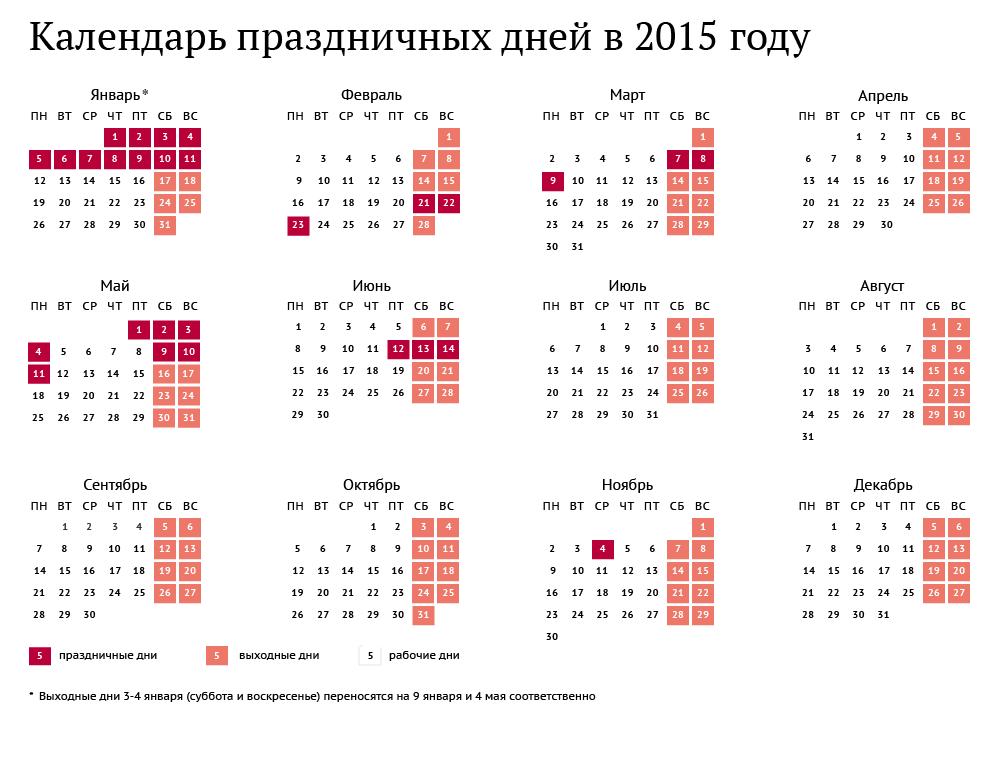 Выходные 2015 года