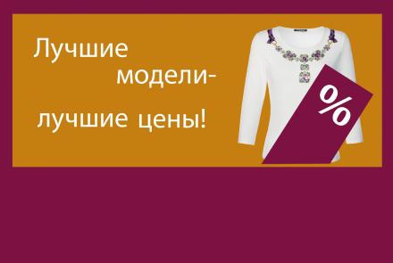 Любимая Австрийская одежда. Скидка до 50% на новую коллекцию. Легкая и верхняя одежда нового сезона!