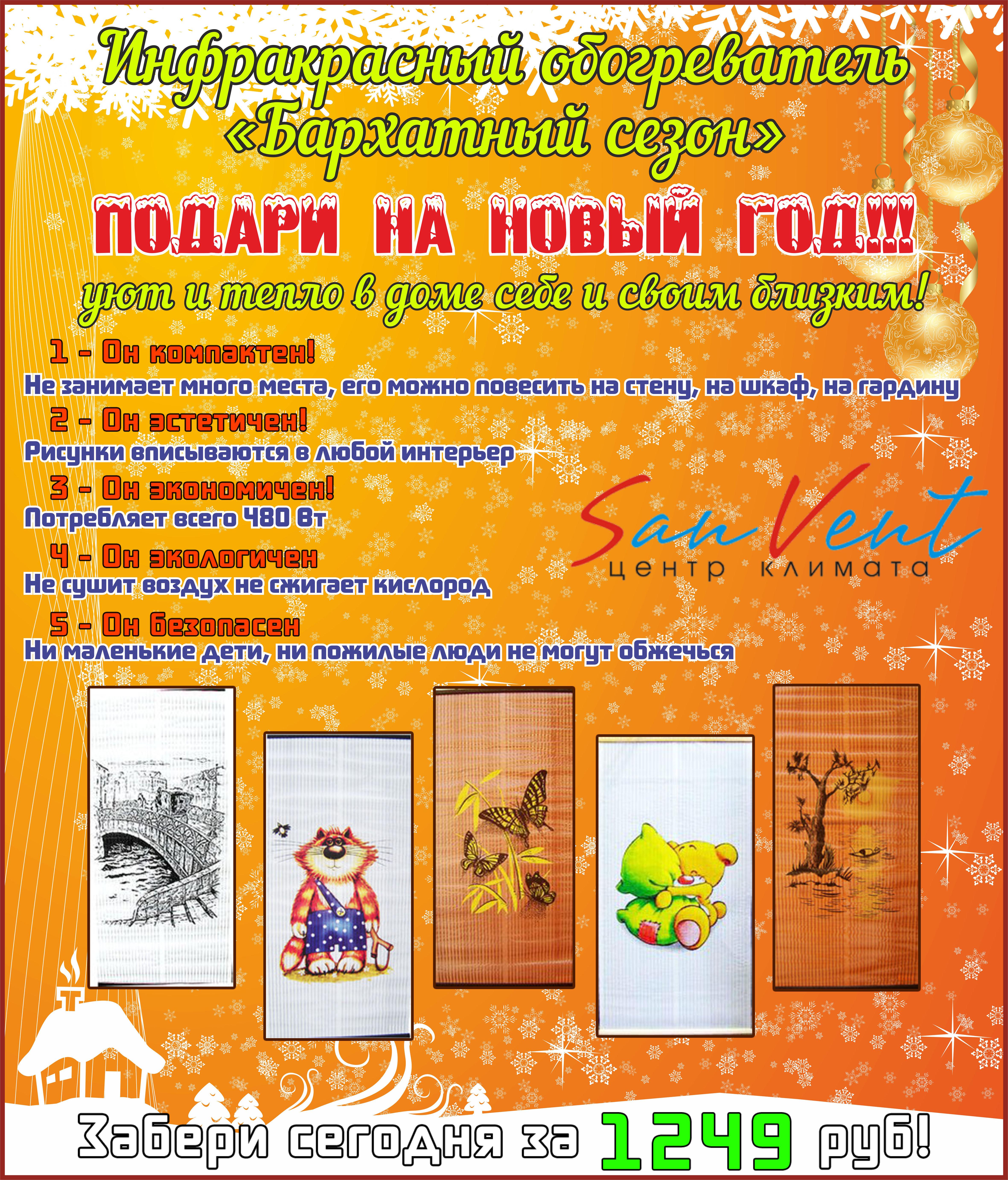 Инфракрасные обогреватели Бархатный сезон В НАЛИЧИИ