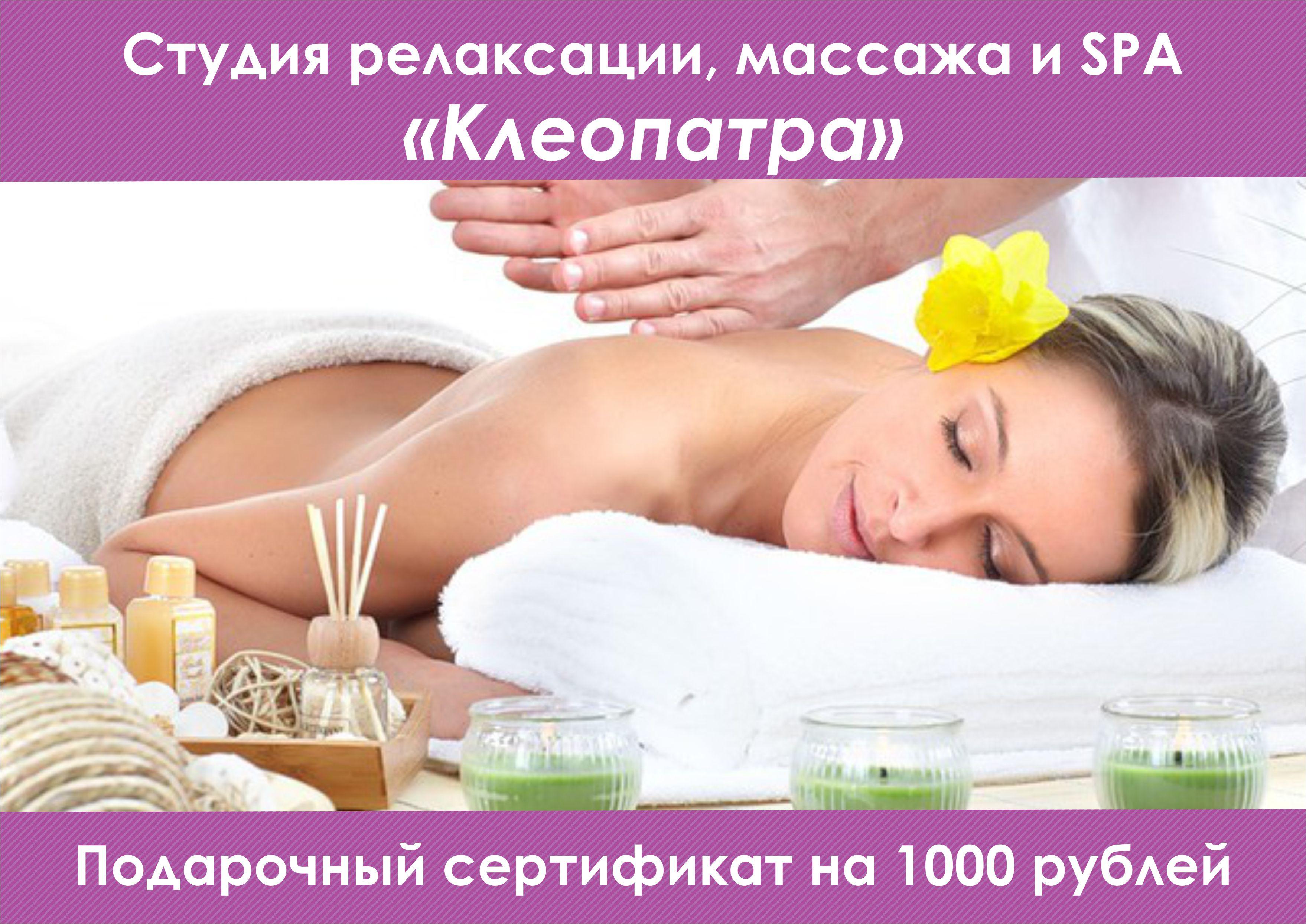 Подарок на 1000 рублей в виде сертификата на посещение СПА-салона