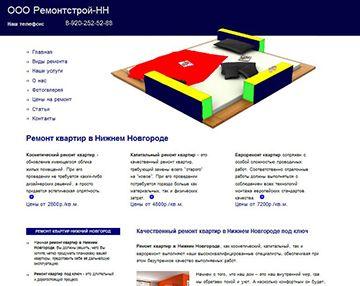 Ремонт офисов в Нижнем Новгороде