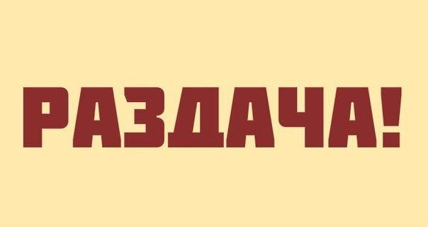 Раздачи 2в1.Удивительные товары из телемагазина.Выкуп 13/2014.Сюжетно-ролевые конструкторы Sluban.Выкуп-7