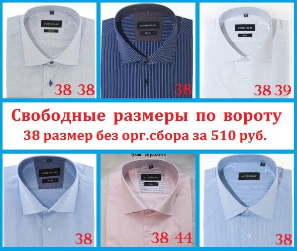 Классные мужские сорочки приталенного фасона по 510 руб! 38р по вороту отдаю без орг.сбора!!