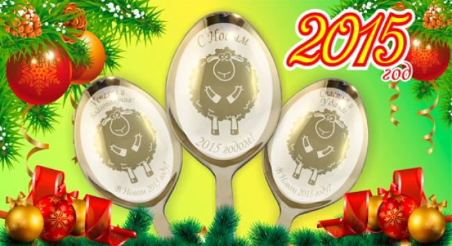 Сбор заказов. Ложки с новогодним пожеланием! И символом года 2015 - овечкой! Именные ложки, брелки, зажигалки, упаковка... Гравировка на заказ! - 12 Экспресс-сбор!