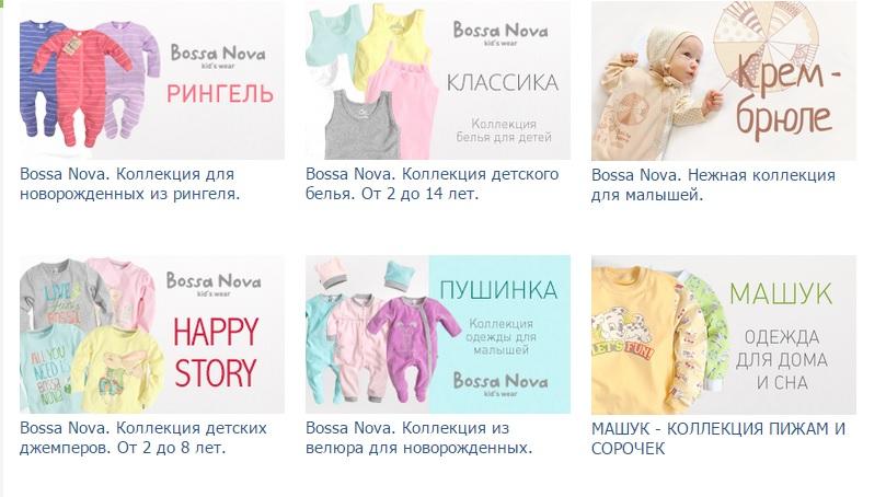 Сбор заказов.Bossa Nova детская одежда, белье, пижамы, компленты на выписку по приятным ценам. 0-14 лет