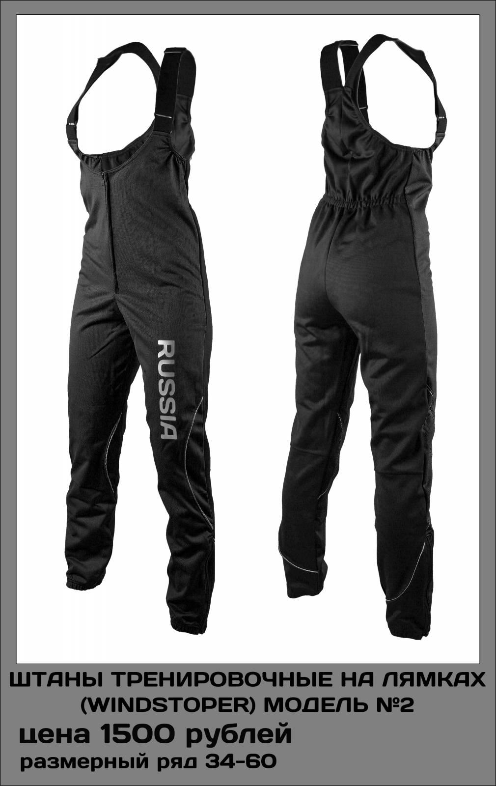 СБОР ЗАКРЫТ! Одежда для любителей лыжного спорта, аэробики. Без рядов. Для детей и взрослых!