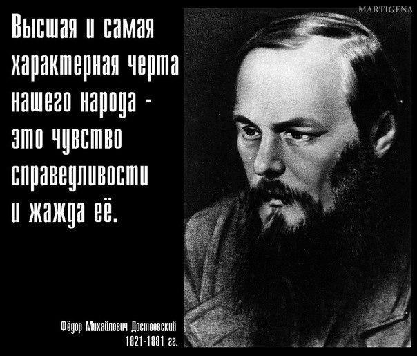 Слово. Федор Михайлович Достоевский