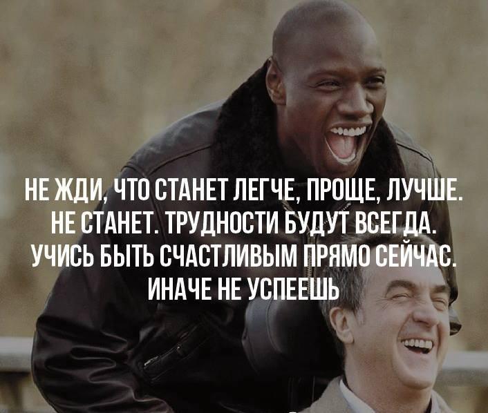 Направление ----> счастье...