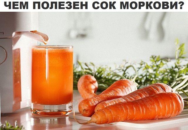Чем полезен сок моркови