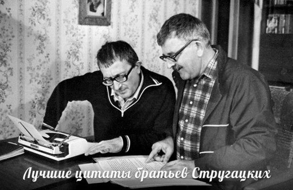 Лучшие цитаты братьев Стругацких, которые научат вас мыслить шире.