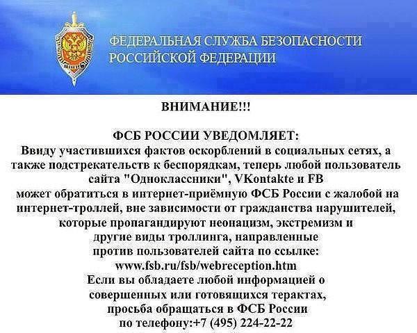 Обращение ФСБ (фейк?)