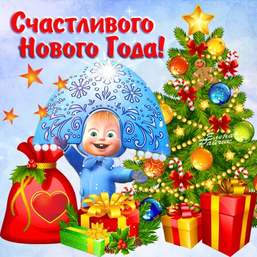 С НАСТУПАЮЩИМ НОВЫМ ГОДОМ ))))