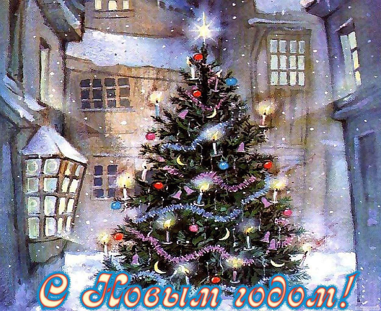 Дорогие наши участники. От всей души поздравляем Вас с наступающим Новым годом. Всего Вам самого хорошего в Новом году! Спасибо за участие в наших закупках. Будем рады Вас в видеть в Новом году.