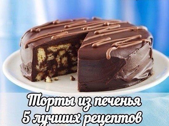 Торты из печенья: 5 лучших рецептов