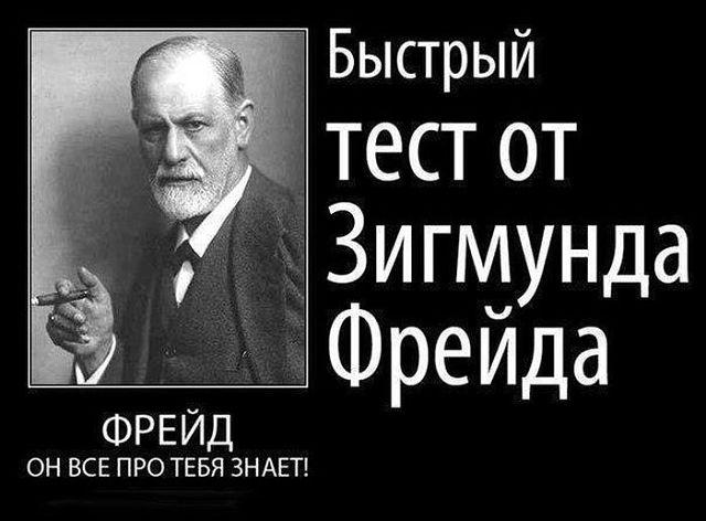 ТЕСТ ОТ ЗИГМУНДА ФРЕЙДА