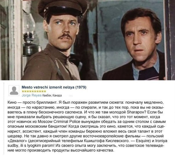 Иностранцы о советских фильмах.