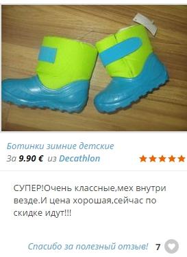 Теплые детские сапожки! Всего 5,9 евро