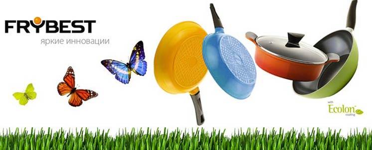 Сбор заказов. FRYBEST- посуда высочайшего качества с керамическим антипригарным покрытием ECOLON - 1