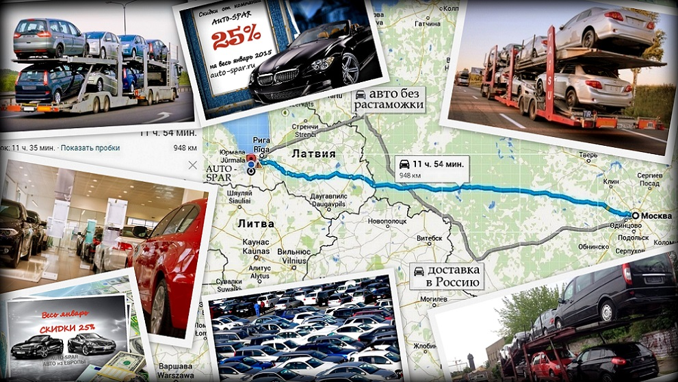 Авто из Литвы, цены и прогноз на 2015. Авто из Европы.