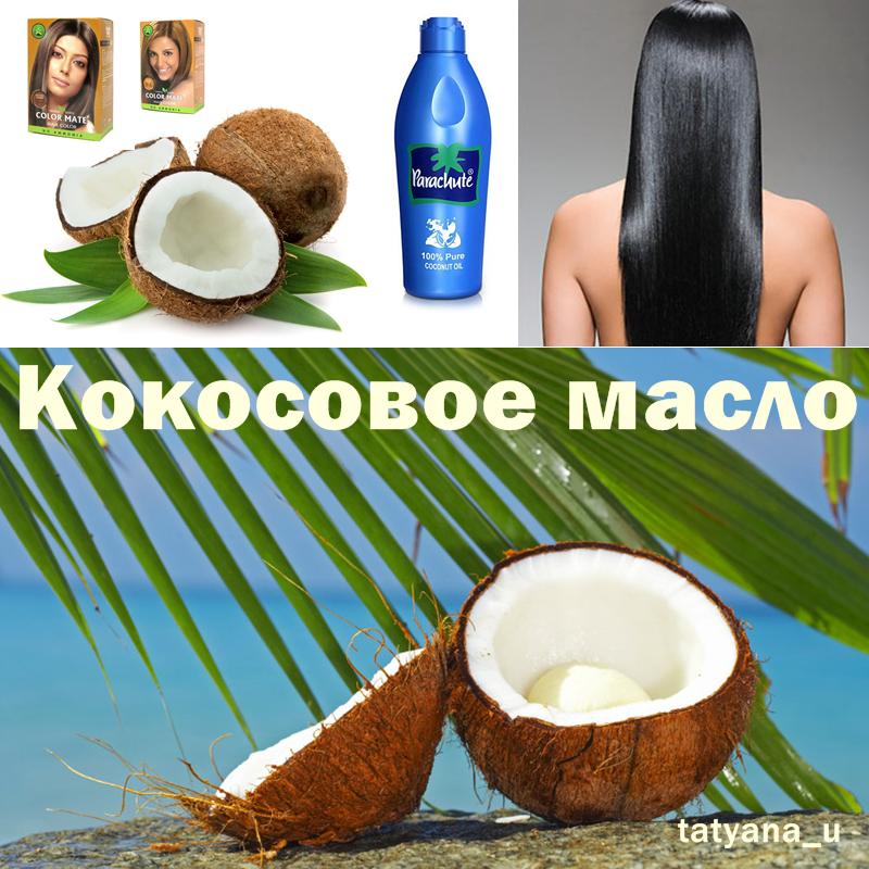 Кокосовое масло и сладкий миндаль, средство от выпадения и краска для волос без аммиака---индийская продукция для Вас! Выкуп-3.