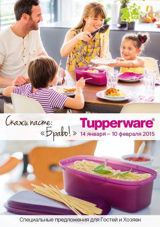 Сбор заказов. Tapperware - уникальная посуда для вашей кухни-10! Скажите пасте- Браво!