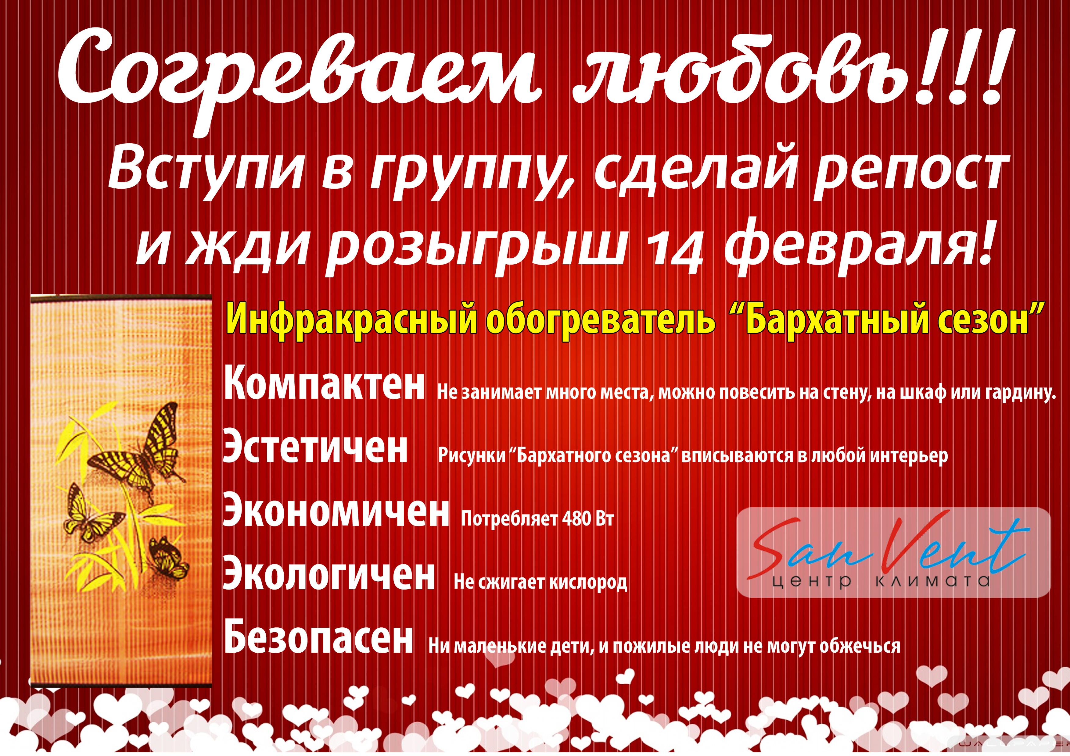 Хочешь Бархатный сезон бесплатно?! Прими участие в конкурсе