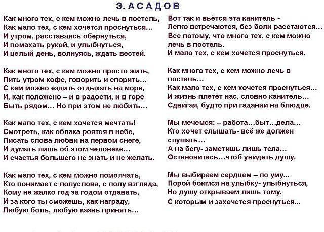 Великие стихи
