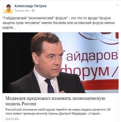 Гайдаровский