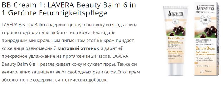 BB-крем: выбираем лучший | violey.com