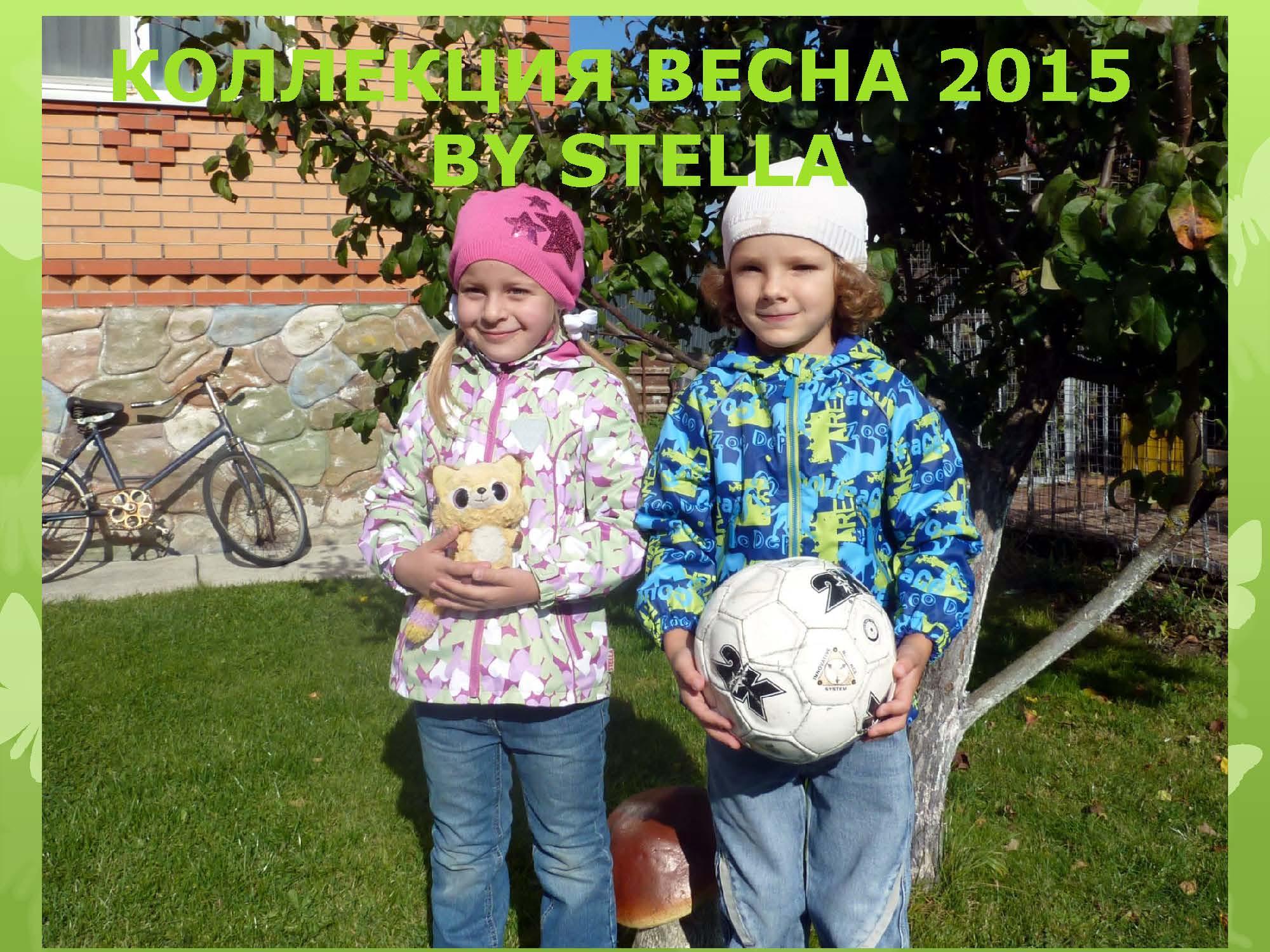 Сбор заказов.Мембранная одежда Стелла для детей и подростков от 0 до 12 лет.Новая весенняя коллекция.Комплекты по 1,600 руб.Галерея.