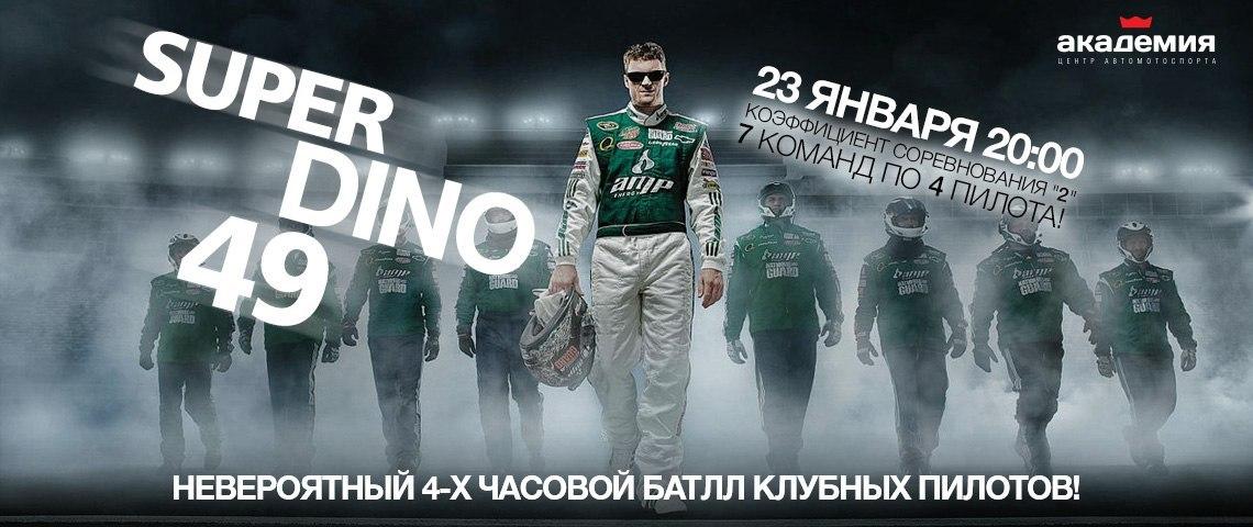 Новости партнеров: Центр Автомотоспорта Академия Клубная гонка Super Dino 49
